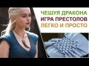 Делаем чешую дракона для платья Дейенерис из Игры Престолов / scales from the Game of Thrones DIY