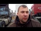 Забастовка дальнобойщиков  Обращение дальнобойщиков к Медведеву  События в регио