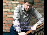 Евгений Коновалов - Прощай