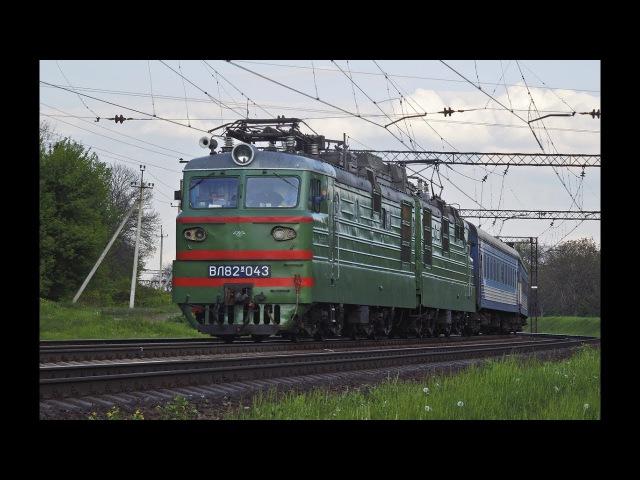 ВЛ82м-043 | № 783 Днепропетровск - Полтава