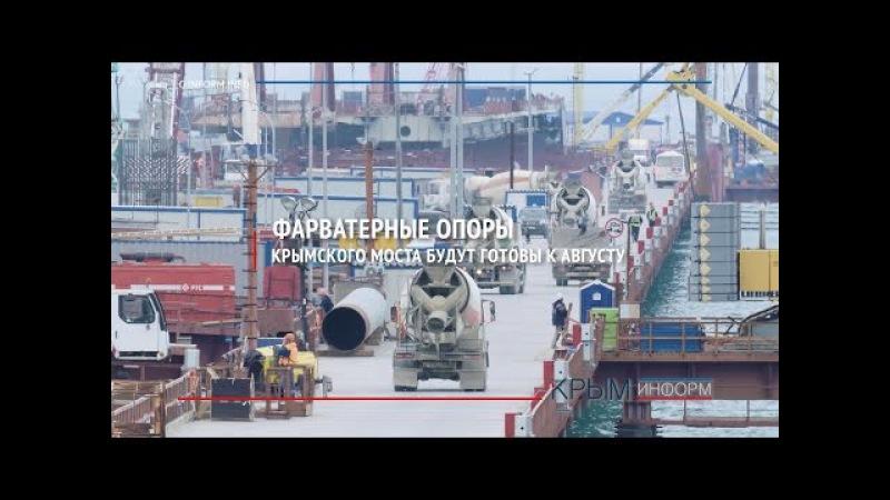 Технология производства фарватерных опор Крымского моста