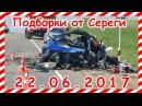 22 06 2017 Видео аварии дтп автомобилей и мото снятых на видеорегистратор Car Crash Compilation may группа: avtoo
