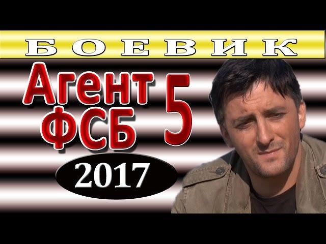 АГЕНТ ФСБ 5 новинки 2017 русские фильмы