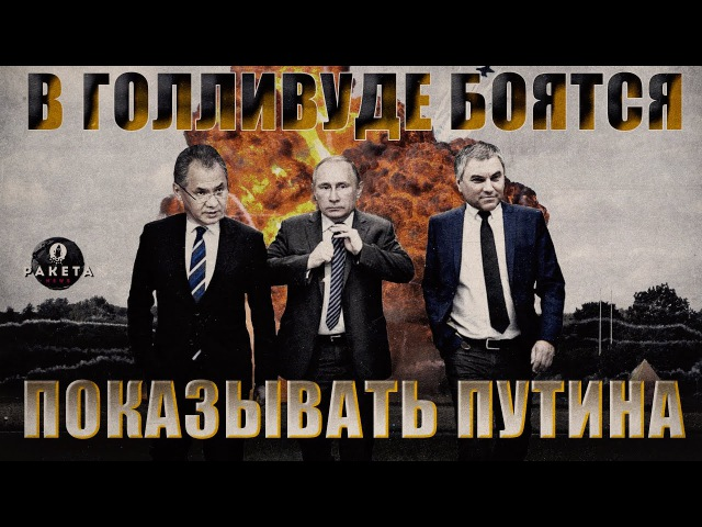 В Голливуде боятся показывать Путина в фильмах (РАКЕТА.News)