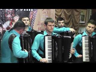 Ансамбль Концертино - концерт Опале (Ришар Гальяно)