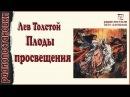 Лев Толстой Плоды просвещения радиоспектакль классика