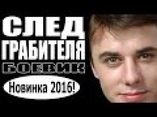 След грабителя (2016) Русские боевики 2016, фильмы про криминал