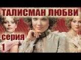 Сериал Талисман любви 1 серия