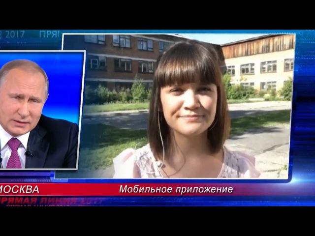 Вопрос учительницы поставил Путина в тупик