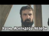 Ибрагим казнил Искандера Челеби