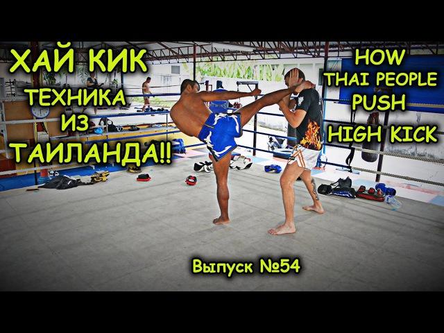 Как Тайцы бьют ХАЙ КИК, техника удара / How Thai boxer push High Kick