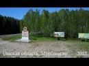 Муромцево Омская область