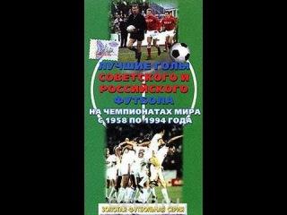 Лучшие голы советского и российского футбола на чемпионатах мира с 1958 по 1994 года...