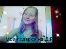 Мои подарки на день рождение))