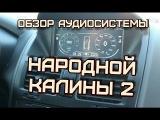 Обзор Лада Калина 2 на Edge и Machete 12D2