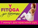 7 минут для красивых рук | FITOYOGA для беременных | Фитнес и йога дома