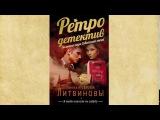Литвиновы Сергей и Анна. Я тебя никогда не забуду (01)