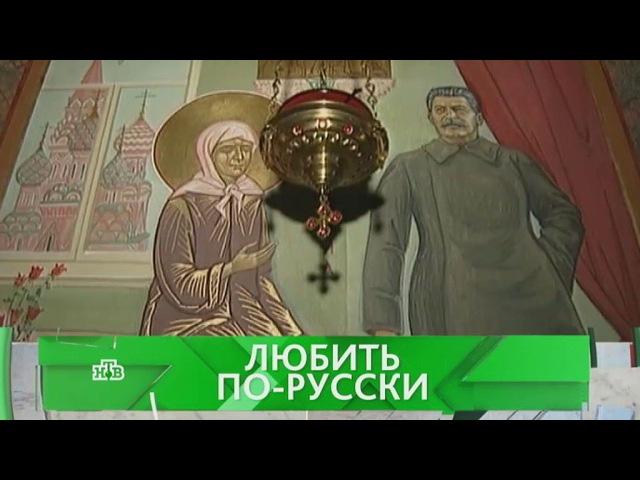 29.06.17 Время Покажет : Любить по-русски?!