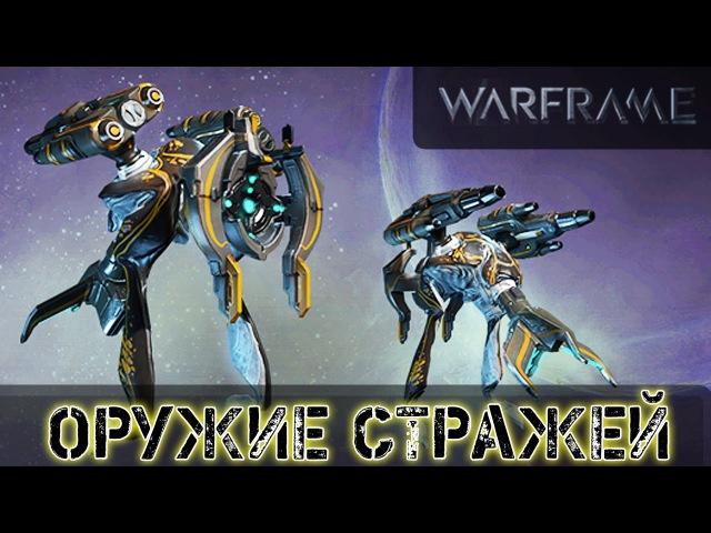 Warframe: Какое оружие стражей лучшее?