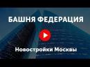 Башня Федерация Видео про Federation Tower в Москва Сити