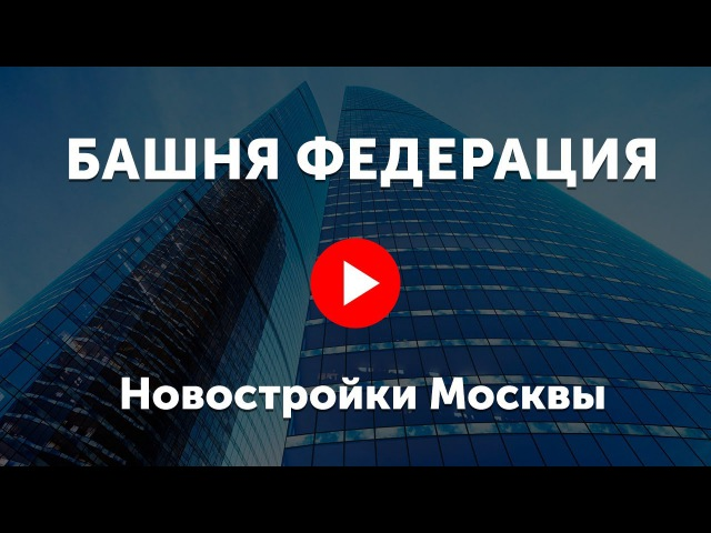Башня Федерация. Видео про Federation Tower в Москва-Сити