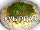 Как приготовить куырдак. how to cook kuyrdak