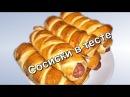 Сосиски в тесте. Три варианта. (Sausage in the dough. Three variants.)