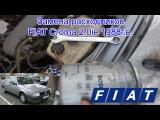 Замена расходников Fiat Croma 1988