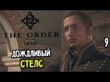 Прохождение The Order 1886 / Орден 1886 - Братья по оружию 9