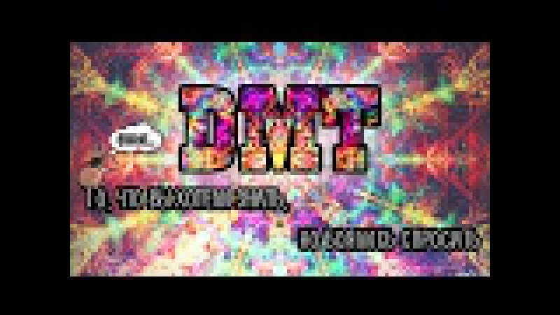 DMT. Что такое ДМТ, и как это работает | psychedsubstance на русском от Yap Kiwi