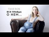 Галина Боб. Вся правда о нём...