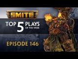 SMITE - Топ 5 Игровых Моментов #146