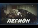 Легион 1 сезон 6 серия Русский Трейлер/Промо Русские Субтитры