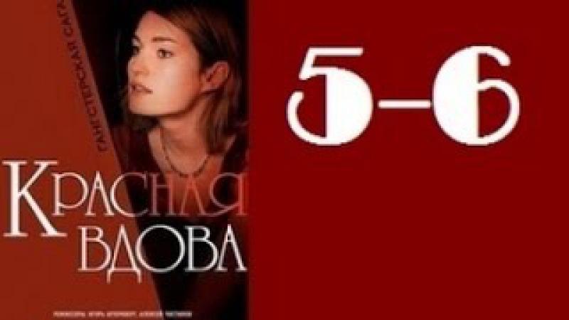 Красная вдова 5 6 серия. СЕРИАЛЫ HD