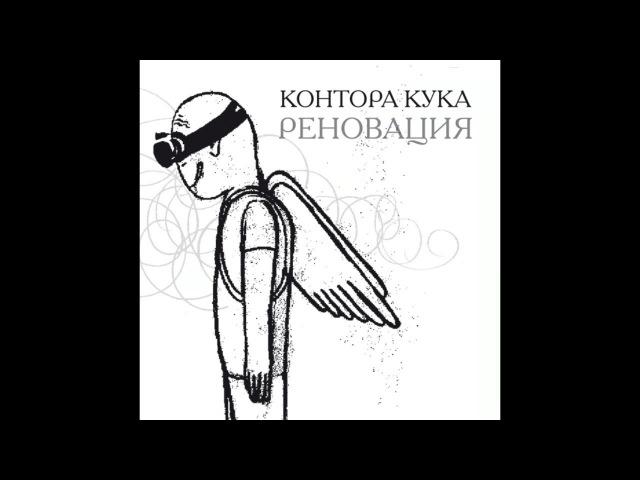Контора Кука – Реновация (2004) [альбом целиком]