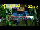 Открытие кейсов на Cubix World