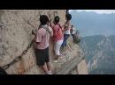 Тропа смерти Гора Хуашань Китай Экстремальный туризм