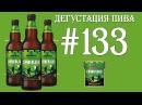 Дегустация пива #133 - английское пиво Jennings Cumberland Ale! 18+