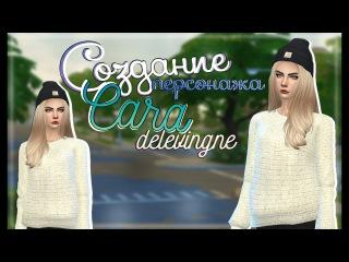 The Sims 4||Создание персонажа||Кара Делевинь