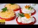 Закуска из Помидоров за 5 минут - 2 Быстрых и Вкусных Рецепта ✧ ГОТОВИМ ДОМА с Окс ...