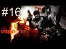 Resident Evil 5 - Прохождение игры на русском - Кооператив [ 16] глава 6-3 - Финал