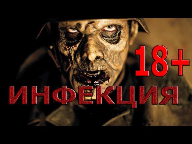 Инфекция Фаза 2 Триллер фантастика ужасы фильм онлайн