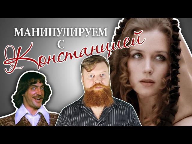 Манипулируем вместе с Констанцией Обзор фильма Три мушкетёра