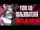Топ 10 Пользователей Зоана Чоппер слабый One Piece Ван Пис теория