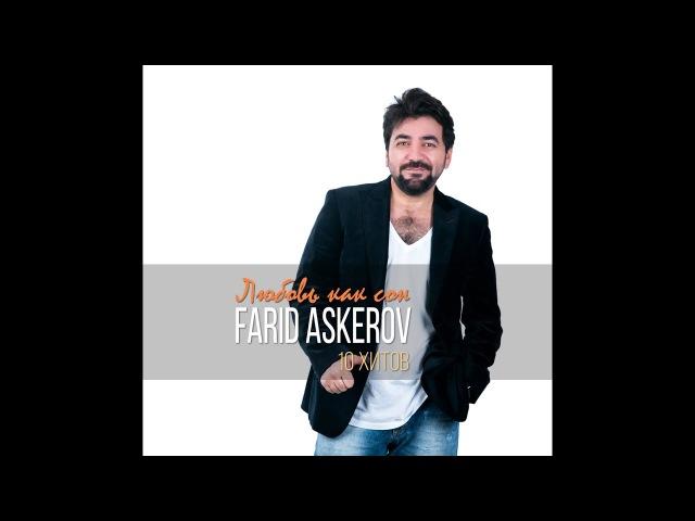 Farid Askerov. Альбом Любовь как сон 2015 год (Full album)