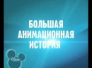 Приключения Икабода и Мистера Тоада на Канале Disney!