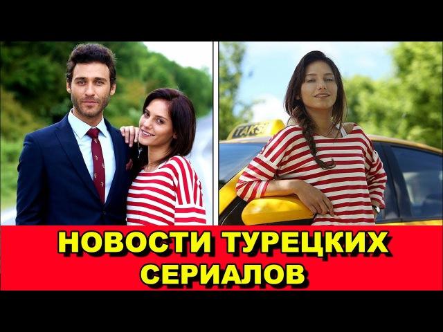 Турецкий сериал СВЕТЛЯЧОК вышло промо / НОВОСТИ ТУРЕЦКИХ СЕРИАЛОВ