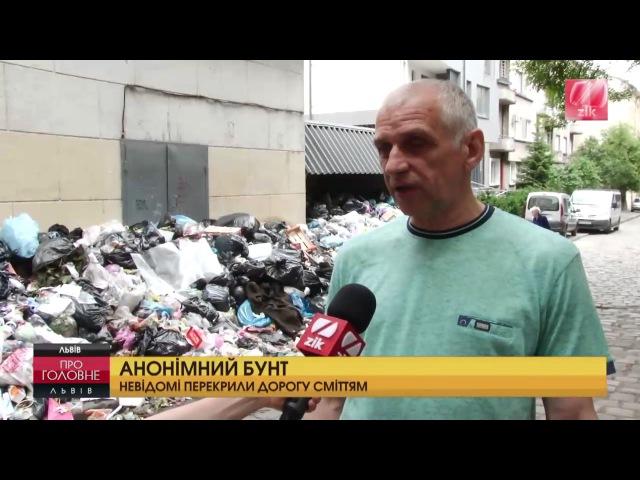 Невідомі провокатори перекрили львівську вулицю сміттям