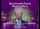 Л.И. Маслов. Мысли с конференции Вселенский Собор - Святая Русь