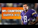 NFL Countdown. Выпуск #13 | Тренерские отставки. Cleveland Browns. Sam Bradford